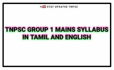 TNPSC GROUP 1 MAINS SYLLABUS IN TAMIL AND ENGLISH