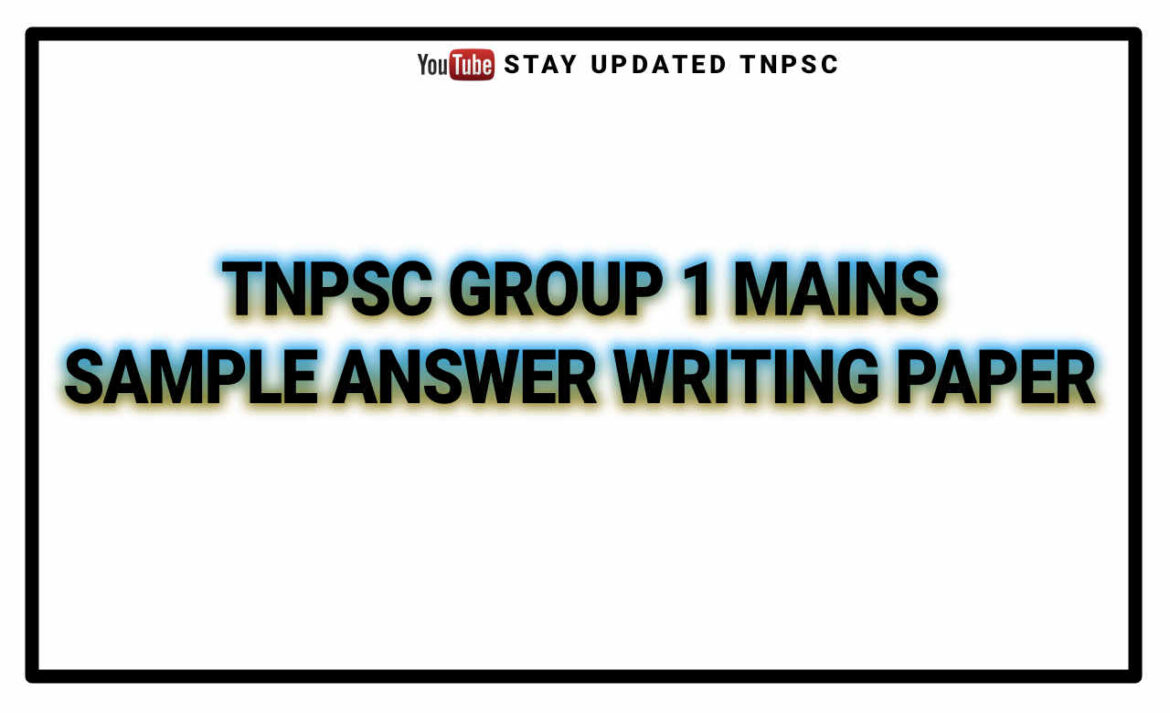TNPSC GROUP 1 MAINS SAMPLE ANSWER WRITING PAPER