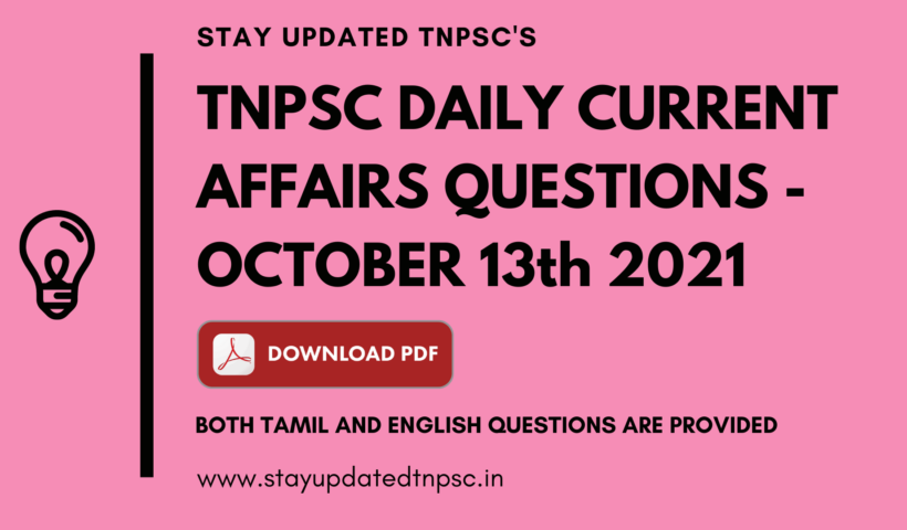 TNPSC DAILY CURRENT AFFAIRS : 13 OCTOBER 2021